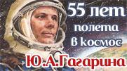 55 летие полета Ю.А.Гагарина