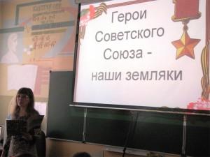 Герои Советского Союза - наши земляки