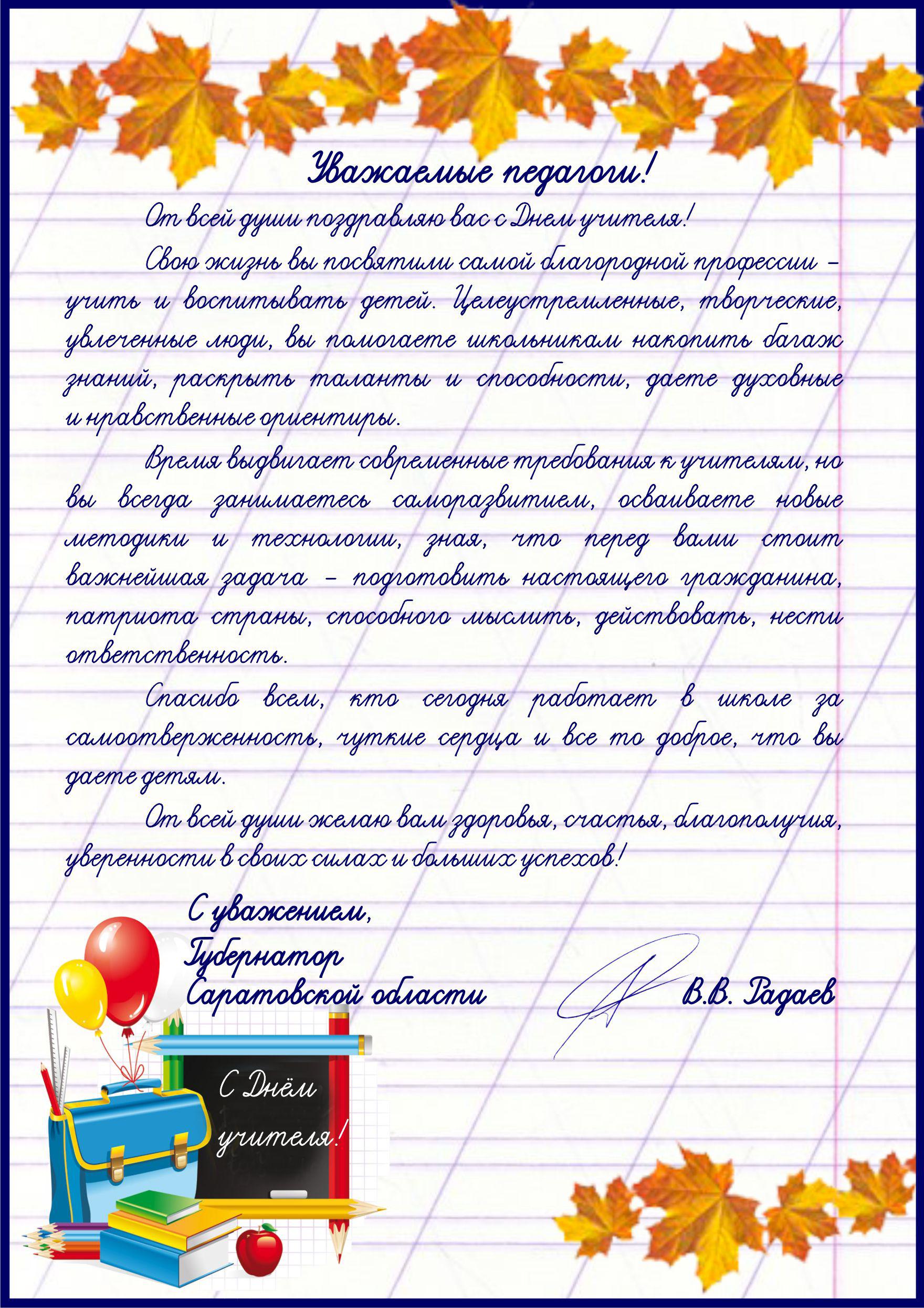 Губернатора день поздравление учителя фото 326