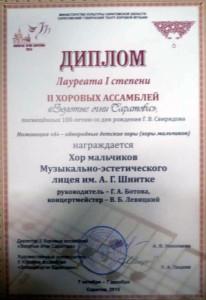 Диплом I степени