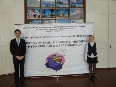 Конференция «Учитель – ученик: проблемы методики музыкального образования»