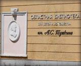 Областная библиотека для детей и юношества им. А.С.Пушкина