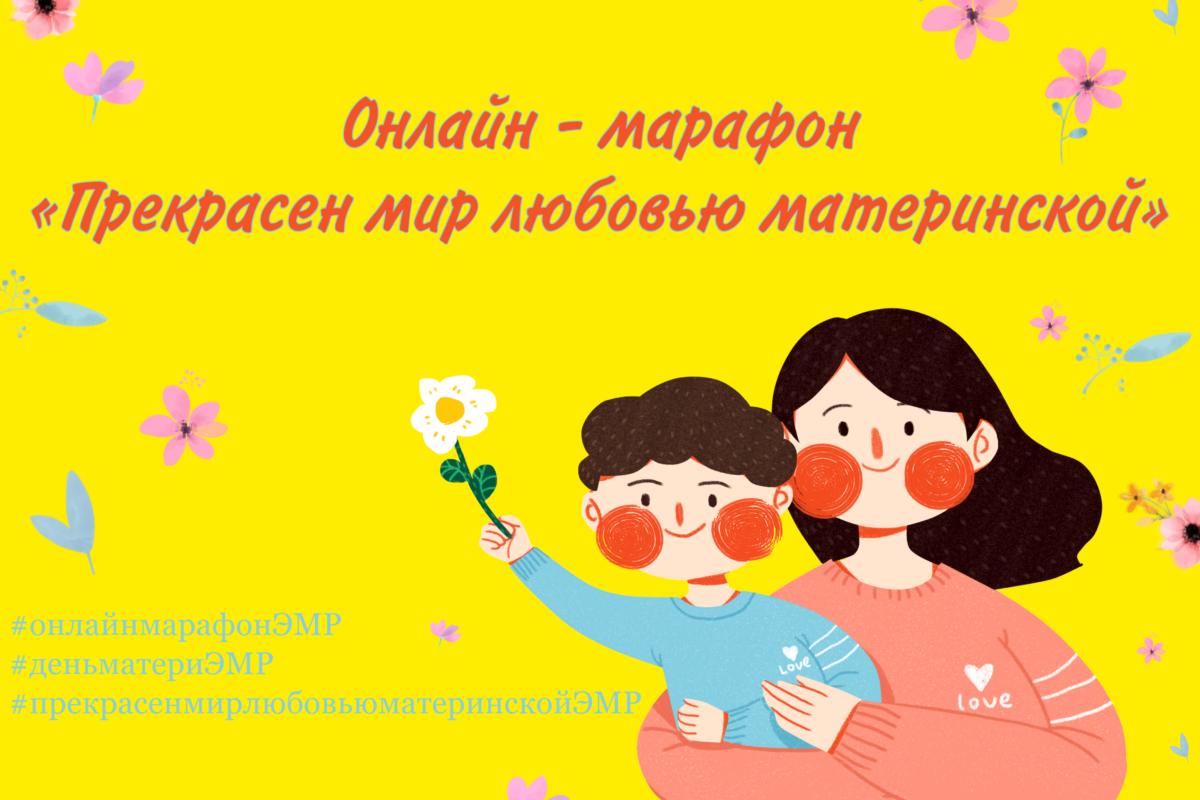 Прекрасен мир любовью материнской